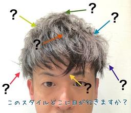【M字 パーマ】ストレス軽減!?ヘアスタイルにワンポイントを作ることで得られる薄毛カバー効果とは。