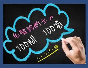 【薄毛目線 Q &A】  100問100答毛髪診断士が答えます!!〜シャンプー編NO,1(005/100)〜