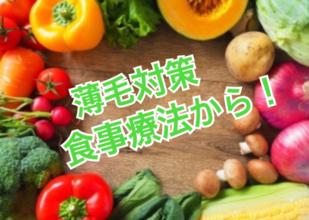 【薄毛、食事】髪に良い食べ物、組合せ食べ方にご注意。