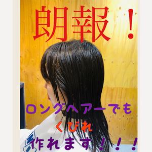 【女性 薄毛】ロングヘアーでもボリュームは出せます!!『くびれヘア 第二弾!』