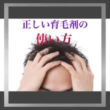 【薄毛 育毛剤】正しい育毛剤の使い方!使用方法で効果は変わる!?