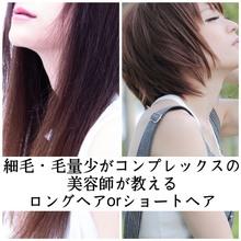 【女性 薄毛】長いの短いのどっちがいいの?