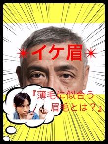 【薄毛 眉毛】〜薄毛に似合う眉毛の作り方!〜