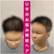 【U字 髪型】オススメお伝えします!