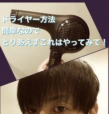 【M字 前髪】まずはここから!M字薄毛部分の前髪ドライヤーの有効活用方!!