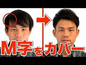【動画】プロが教えるM字をカバーするオススメヘアセット!ワックスは〇〇に付けよう!