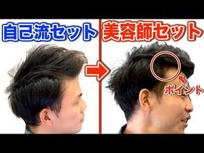 【動画】いつものセットは間違いだらけ?!プロが教えるM字部分をカバーするヘアセット!