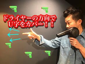 【薄毛 U字】ドライヤーの方向で薄毛をカバー!!