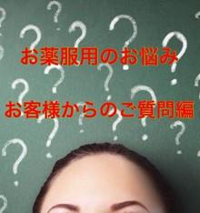 【薄毛・ 髪型・お薬】薄毛専門美容師が話すAGAお薬について