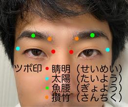 【薄毛 予防】薄毛予防と眼精疲労の関係