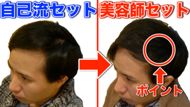 【動画】いつものセットは間違いだらけ?!透ける地肌をカバーするヘアセット!