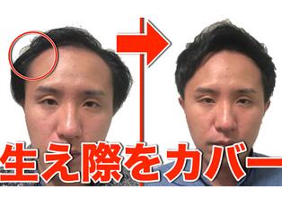 【動画】プロが教える生え際と頭頂部をカバーするヘアセット!ドライヤーは〇〇から当てるとボリュームUP!
