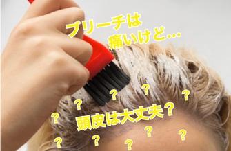 【薄毛 予防】ブリーチのひりつき、対処法あります!