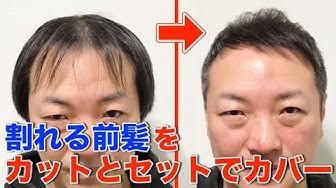 【動画】プロが教える「割れる前髪・ヘタる頭頂部」をセットでカバーする方法!