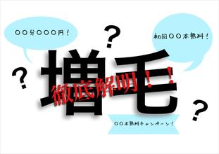 【薄毛 増毛】手軽さイメージの増毛!理解していないと痛い目に合う?!