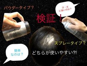 【薄毛 アイテム】検証!!人気増毛スプレーを徹底比較してみた!!