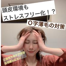 【O字 血行促進】血行促進と頭皮環境がカギ!?