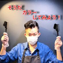 【薄毛 U字型】カラーして地肌の透けをカバー!!