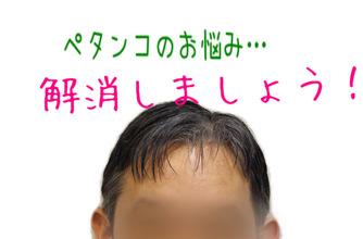 【びまん くせ毛】くせ毛だけど軟毛でペタンコになる方必見?!ボリュームUP方法