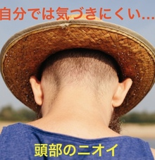 【頭皮 ケア】今がチャンス?!気づいにくい自分の頭のニオイを徹底改善!!