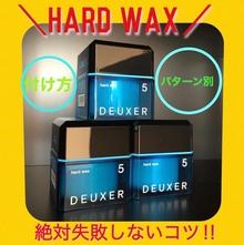 【薄毛 セット】ハードワックスのつけ方について徹底解説!!