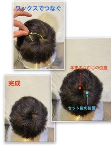 【薄毛 セット】頭頂部の薄毛、つむじの位置を変えてカバー!