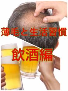 【薄毛 生活習慣】気になる薄毛と生活習慣と関連性について~飲酒編~