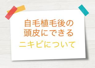 【頭皮 ニキビ】自毛植毛後の患部のニキビの対処・改善法!!