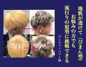 【薄毛 カラー】Wカラーで流行の髪型にできるのか検証してみた!