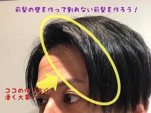 【M字 前髪】長くなった前髪は『前髪の壁』を作って、M字割れを阻止しよう。