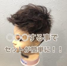 【M字 髪型】○○○する事でセットが簡単に!