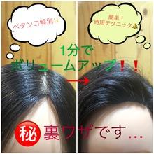 【女性 薄毛】最速1分でボリュームアップ!裏ワザ大公開!!!