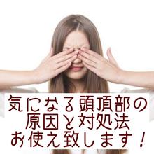【薄毛 女性 分け目】 気になる分け目ができる理由とその解決策お伝えします!!