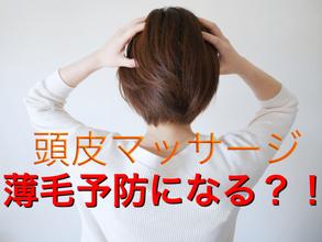 【抜け毛 脱毛】女性の薄毛に頭皮マッサージは効果的?