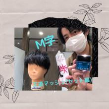 【M字 髪型】M字の方でも王道マッシュヘアー(セット編)