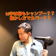 【M字 対策】M字は朝もシャンプー?? 乾かし方でカバー??