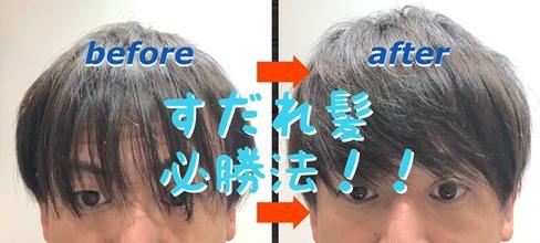 【M字 前髪】自力でやろう!すだれ髪攻略への道