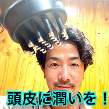 【薄毛 加齢】頭皮細胞にも潤いが大切!