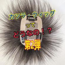 【増毛 カツラ・ウィッグ】カツラ・ウィッグってどうなの!?第2弾
