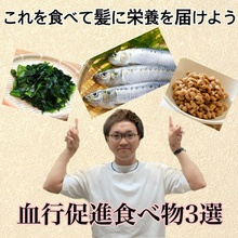 【薄毛 食べ物】これを食べるだけで薄毛予防!!髪と体の健康を手に入れられる食べ物3選!!
