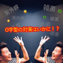 【 O字型 対策】紫外線、雑菌の繁殖の対策はいかに!?