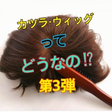 【増毛 カツラ】カツラってどうなの!?第3弾