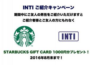 INTI ご紹介キャンペーンのお知らせ