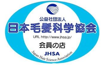 INTIには毛髪診断士が在籍しています。