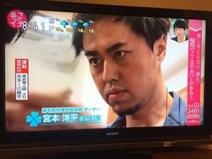 NHK「あさイチ」にINTIが紹介されました