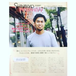 【取材】美容業界誌「SHINBIYO」取材掲載