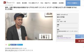 【取材】美容サロン向けのWEB予約&集客システム「Reservia」