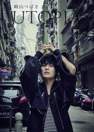 【撮影】崎山つばさ 1st ALBUM「UTOPIA」ヘアメイク