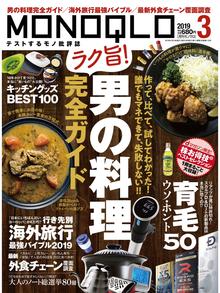 【取材】MONOQLO3月号 INTI掲載