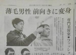 【取材】1/21 読売新聞 掲載